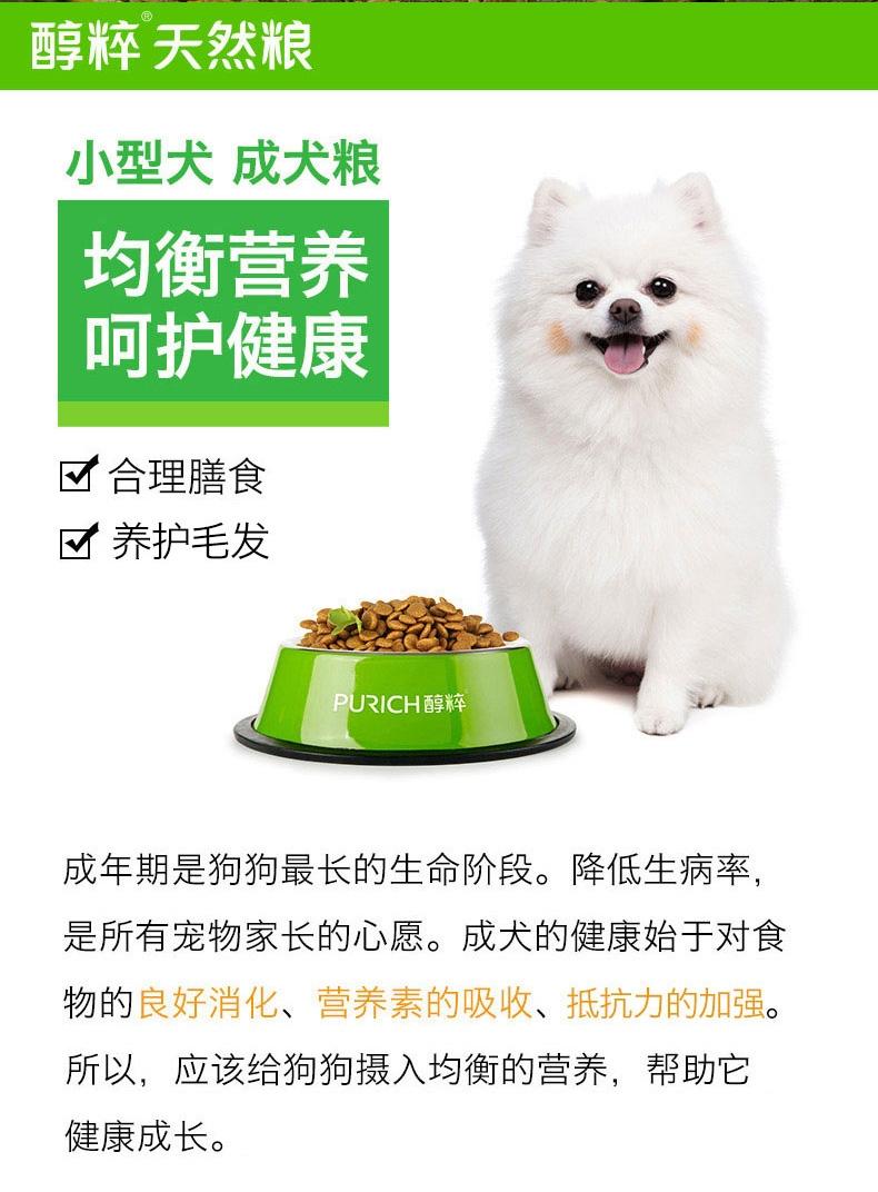 醇粹 小型成犬粮均衡营养亮毛配方天然狗粮3kg