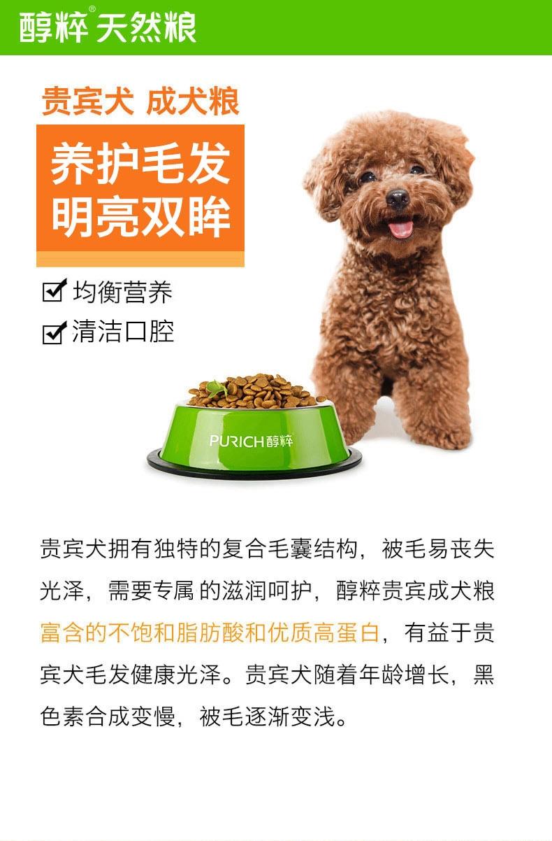 醇粹 泰迪贵宾成犬粮天然狗粮3kg 泰迪狗粮