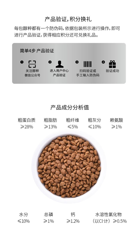 醇粹 贵宾专用全犬粮 3kg 55%肉含量