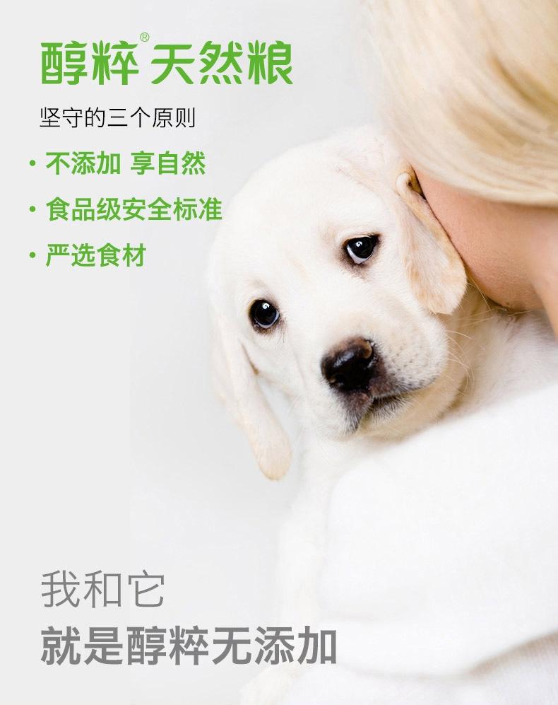 醇粹 高龄老年犬粮高吸收天然狗粮1.5kg