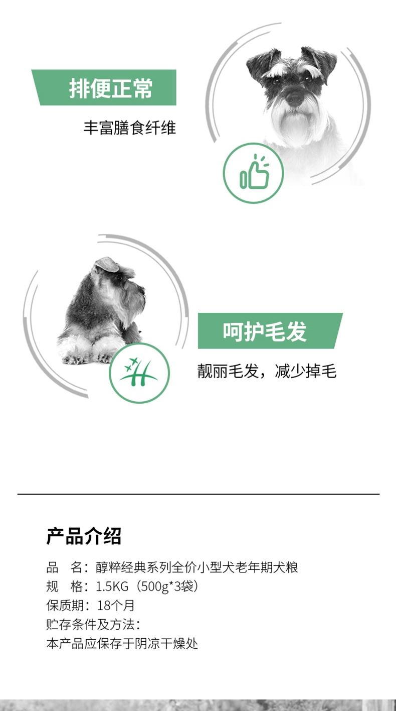 醇粹 小型犬老年期犬粮 1.5kg  55%肉含量