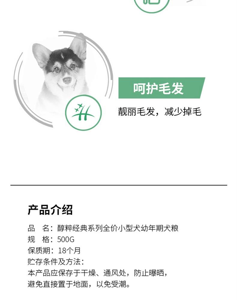 醇粹 小型犬幼犬粮 500g 55%含肉量