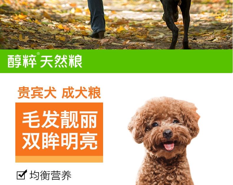 醇粹 泰迪贵宾成犬粮天然狗粮500g 泰迪狗粮