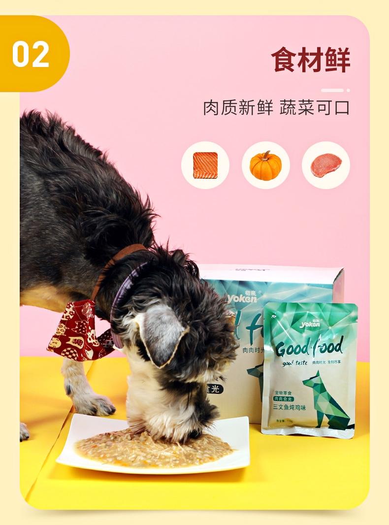 怡亲Yoken 牛肉蔬菜犬用湿粮鲜封包 110g