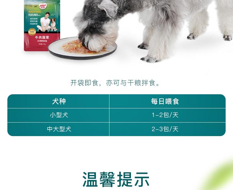 怡亲Yoken 幼犬牛肉蔬菜湿粮110g 狗湿粮