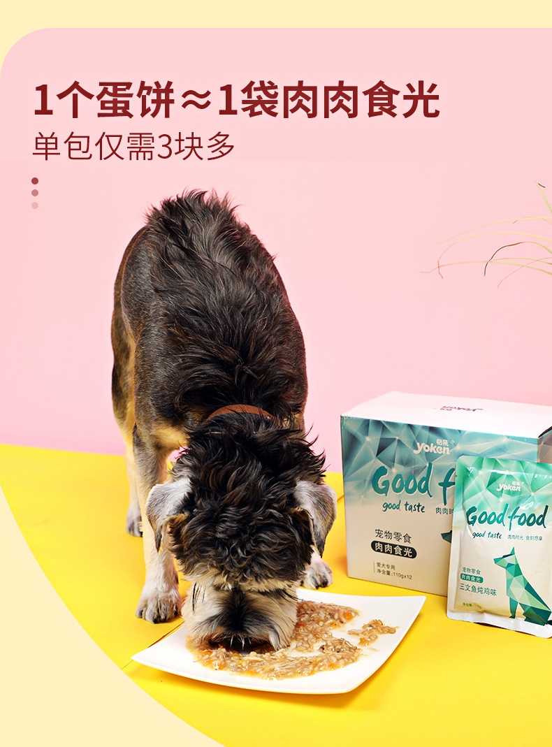 怡亲Yoken 三文鱼炖鸡犬用湿粮鲜封包110g