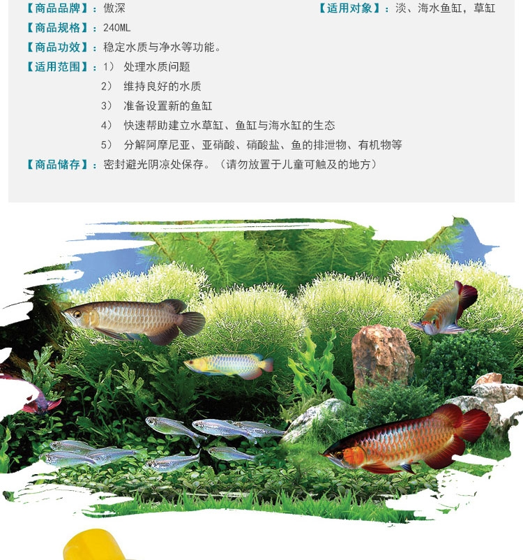 新加坡傲深 硝化菌 硝化细菌240ML