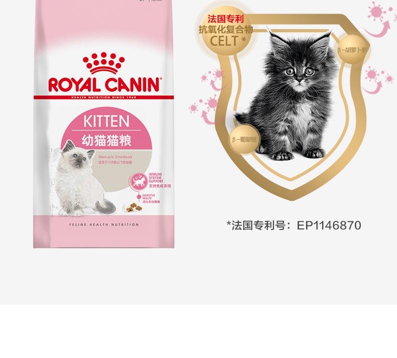 法国皇家ROYAL CANIN 12月以下及怀孕期母猫幼猫粮2kg K36