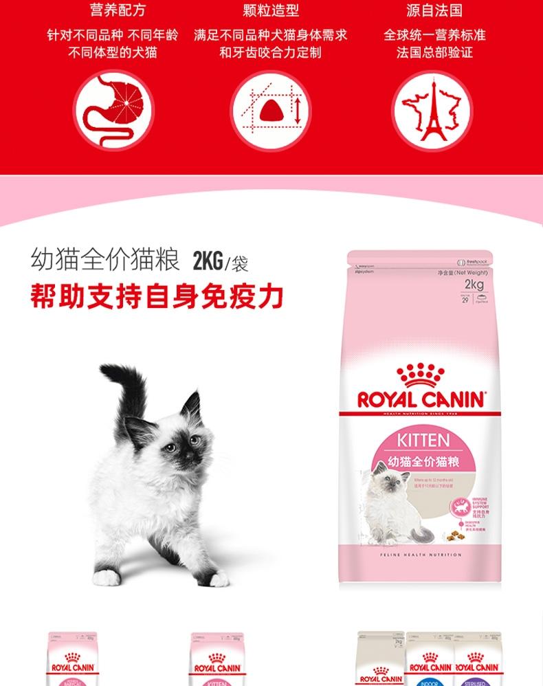 法国皇家Royal Canin 孕猫及12个月以下幼猫粮  2kg K36