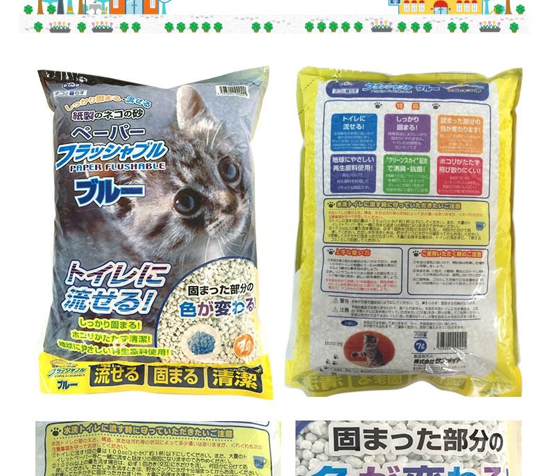 亲宝舒Simple solution 遇湿变色环保纸猫砂(7L)约3.23kg  日本原装进口