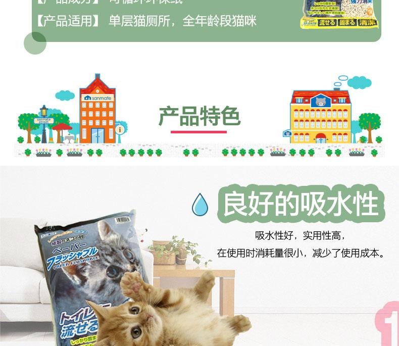 莎美特Sanmate 环保纸猫砂 (7L) 约3.23kg 质地柔软无粉尘 日本进口