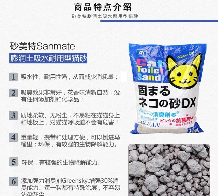 莎美特Sanmate 吸水耐用型膨润土猫砂(10L) 7.5kg