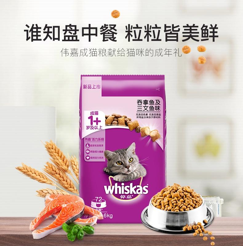 伟嘉 成猫粮吞拿鱼及三文鱼味猫粮3.6kg
