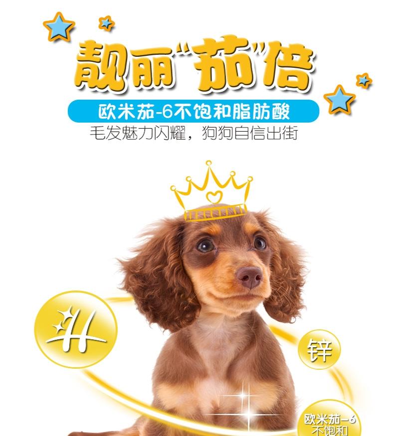 宝路Pedigree 牛肉蔬菜口味幼犬粮 4kg