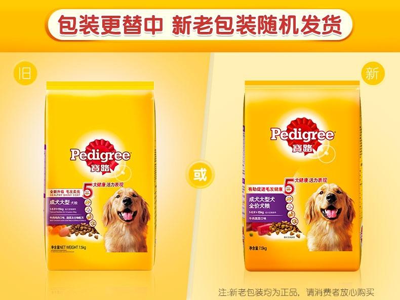 宝路 牛肉蔬菜口味大型成犬粮 7.5kg*2 关节强韧