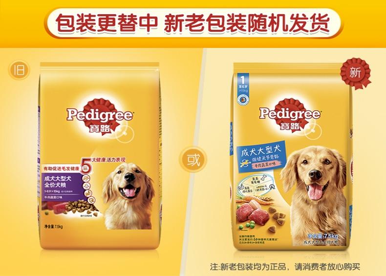 宝路Pedigree 牛肉蔬菜口味大型犬成犬粮 7.5kg
