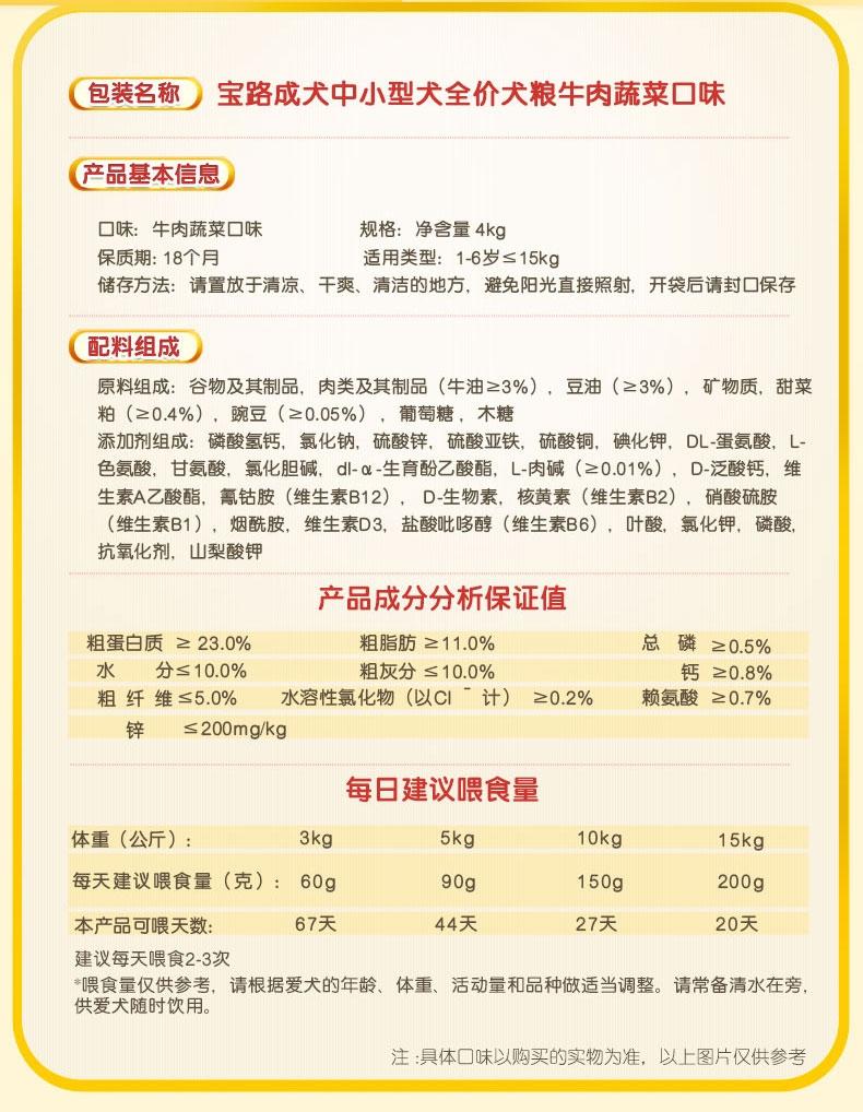 宝路Pedigree 牛肉蔬菜中小型成犬粮 4kg