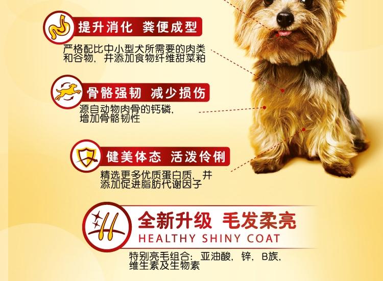 宝路 Pedigree 中小型成犬粮牛肉肝蔬菜及谷物狗粮7.5kg