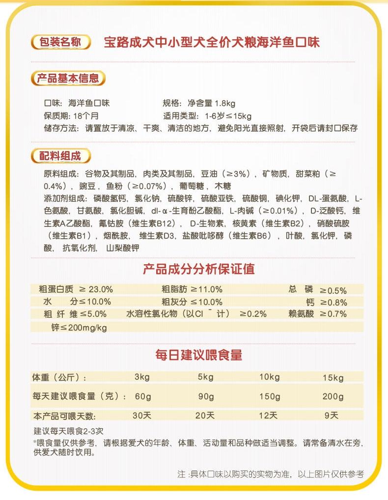 宝路Pedigree 深海鱼味中小型成犬粮 1.8kg