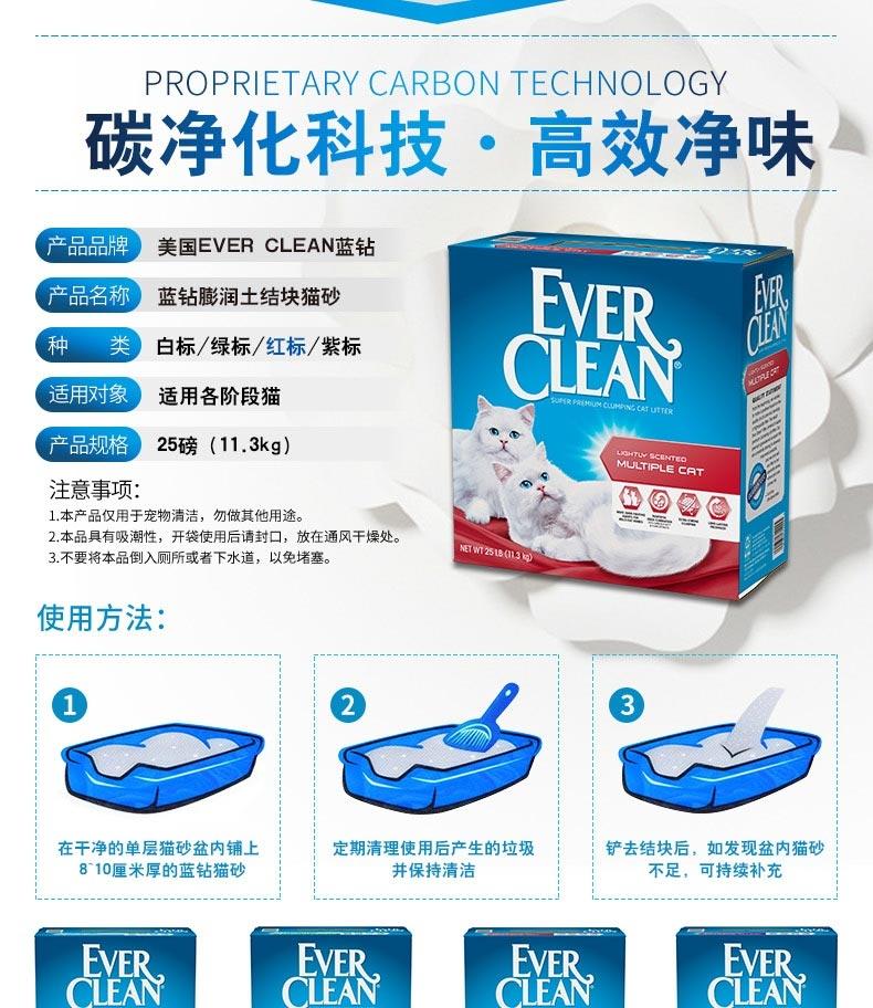 蓝钻(红标)25磅 清香抗菌低过敏猫砂适合多猫家庭 美国进口