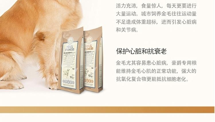 豪爵 金毛成犬粮专用天然狗粮10kg