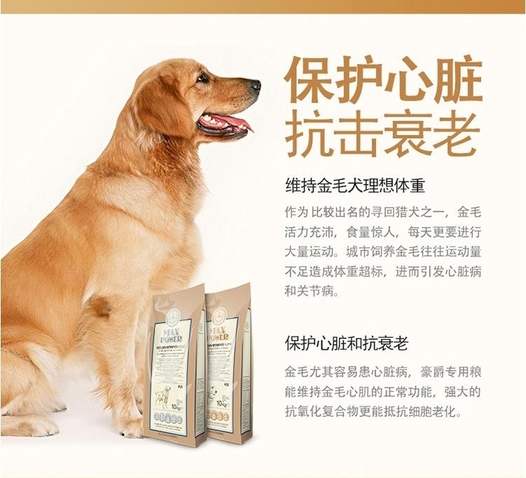 豪爵 金毛成犬粮10kg