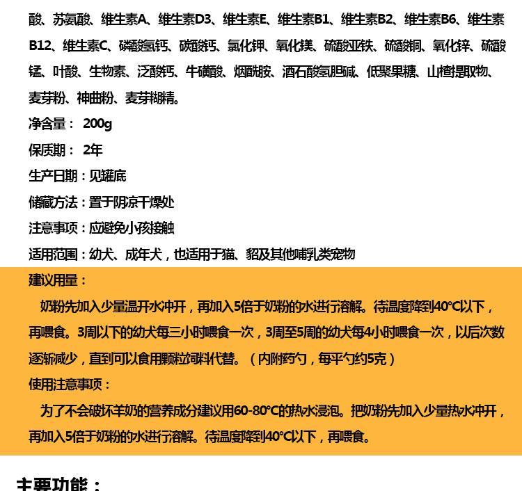 【3.8折】(免运费)谷登羊奶粉200g猫狗通用
