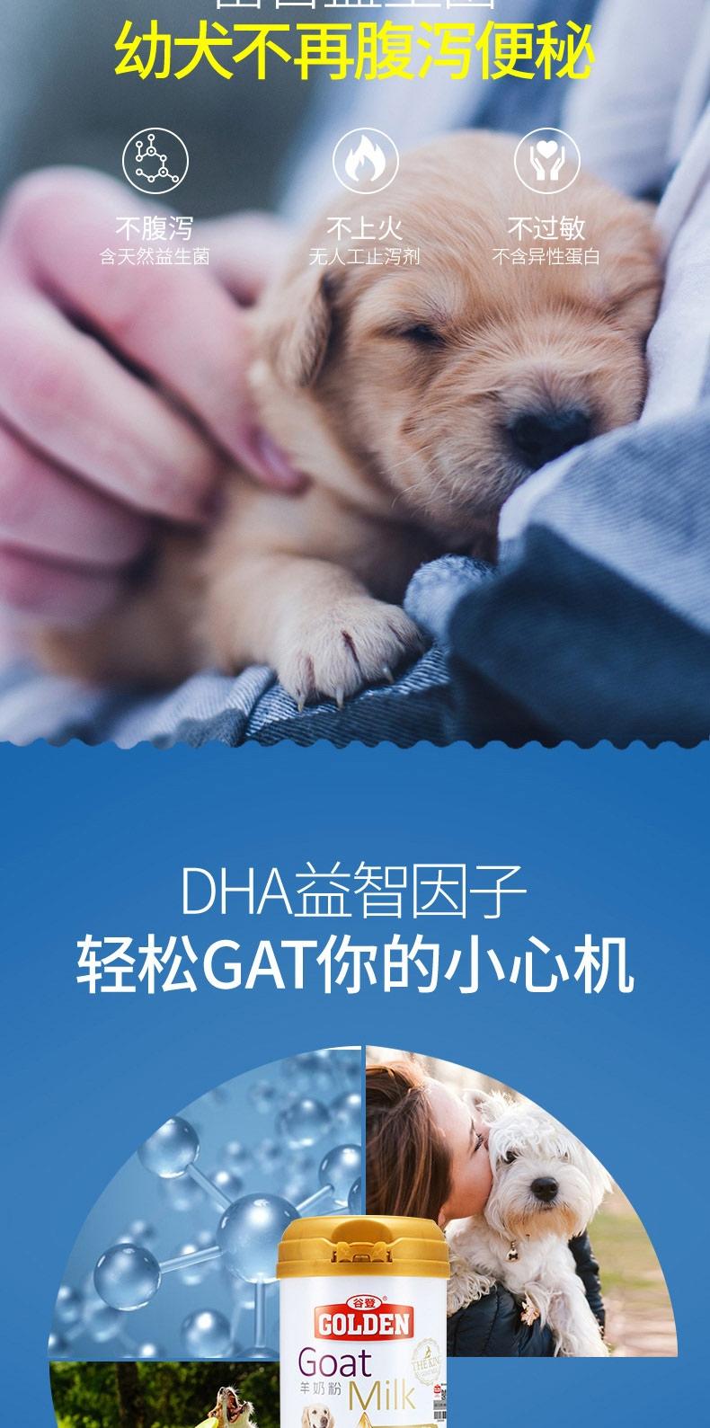 谷登 羊奶粉200g 猫狗通用 补充能量提高免疫力