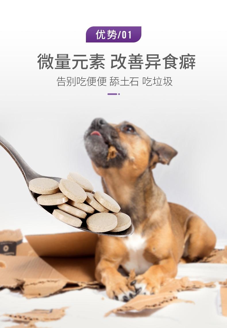 谷登 微量元素片200粒 改善异食癖 猫狗通用