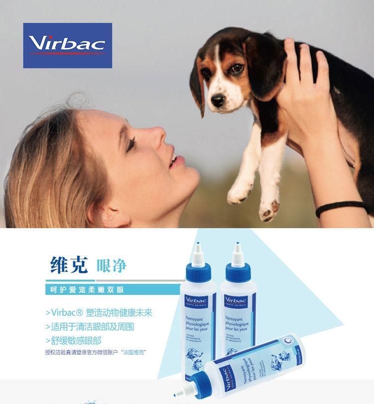 法国维克Virbac 眼净洗眼水125ml 舒缓滋润猫狗眼睛去泪痕
