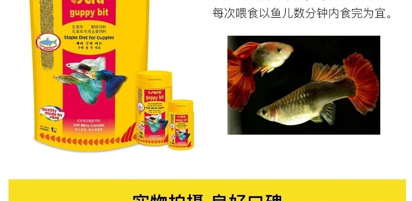 德国喜瑞SERA 孔雀鱼颗粒饲料含蓝绿藻