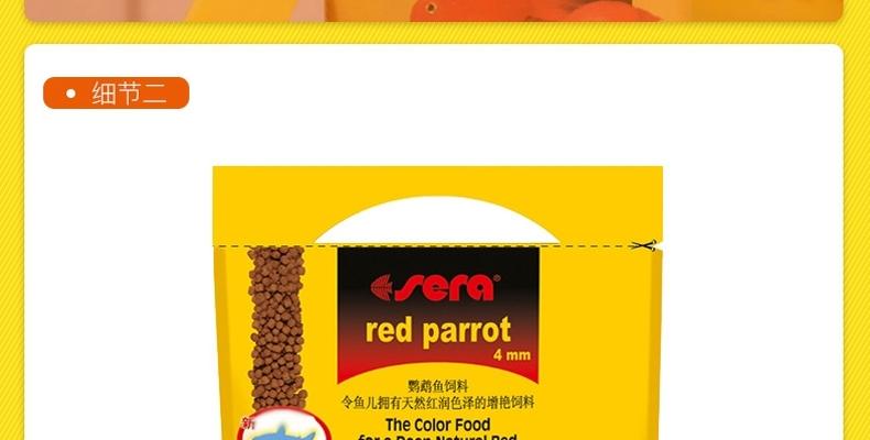 德国喜瑞SERA 血鹦鹉鱼饲料/发财鱼增艳颗粒鱼粮