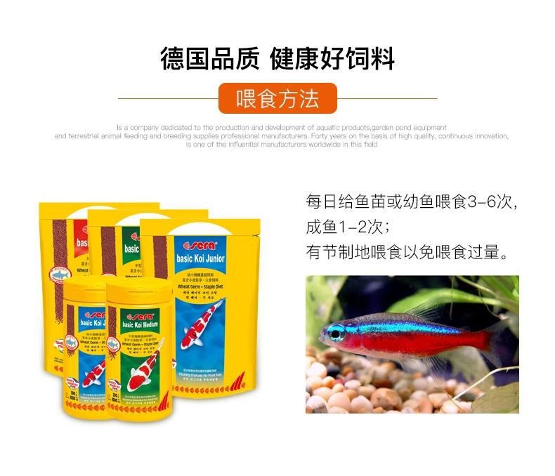 德国喜瑞SERA 锦鲤主食饲料富含小麦胚芽颗粒