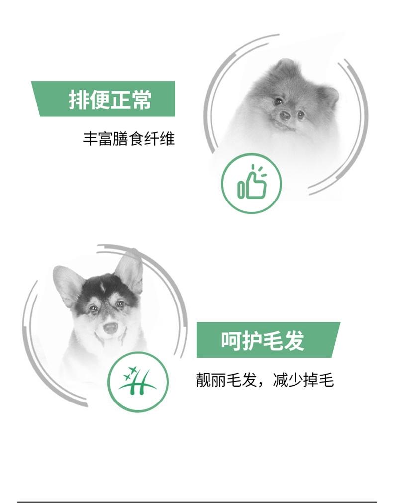醇粹 中小型犬幼犬粮 10kg 55%肉含量