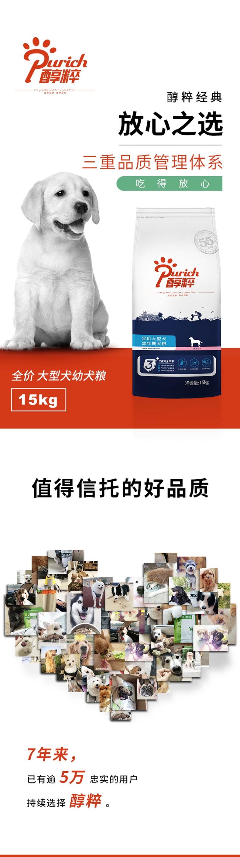 醇粹 大型犬幼犬粮 15kg 55%肉含量