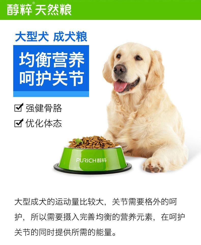 醇粹 大型成犬粮关节亮毛配方天然狗粮15kg