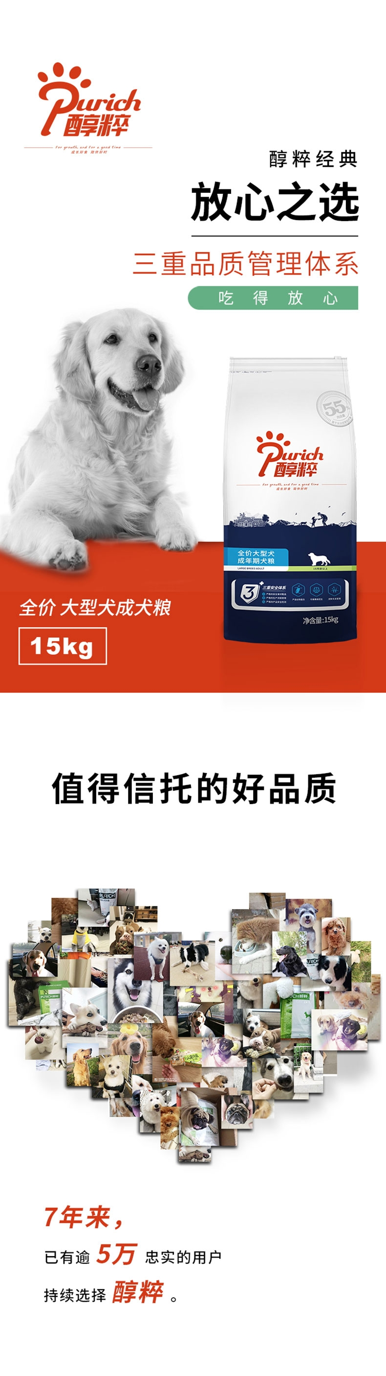 醇粹 大型犬成犬粮 15kg 55%肉含量