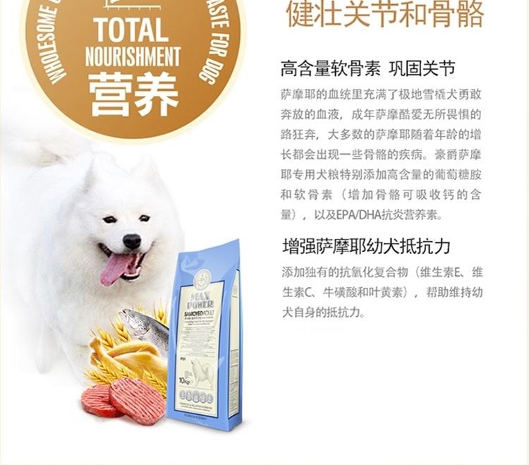 豪爵 萨摩成犬粮专用天然狗粮10kg