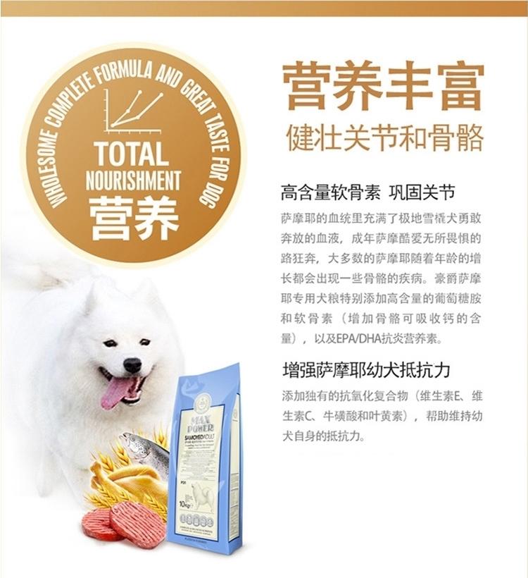 豪爵 萨摩成犬粮10kg