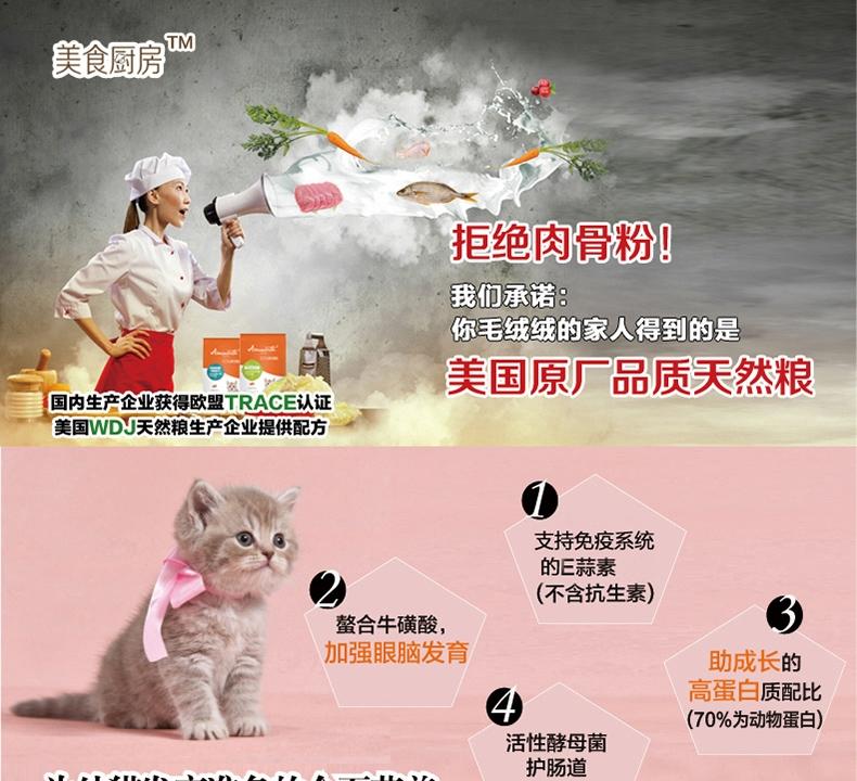 美食厨房 幼猫怀孕猫粮 1磅454g