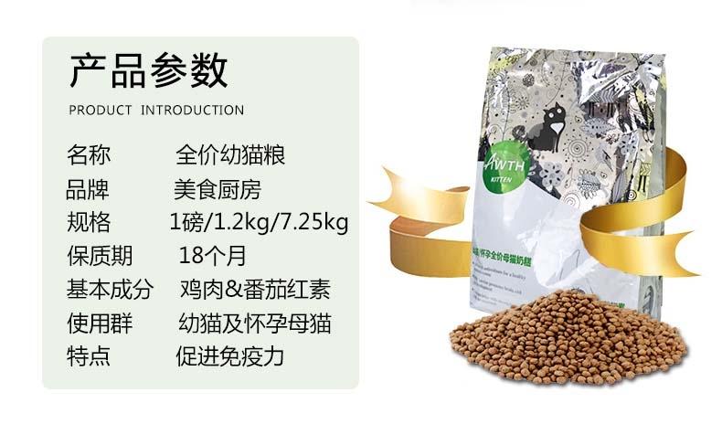 美食厨房 幼猫怀孕母猫奶糕猫粮 1磅454g