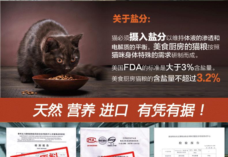 美食厨房 室内成猫去毛球猫粮 4磅1.8kg