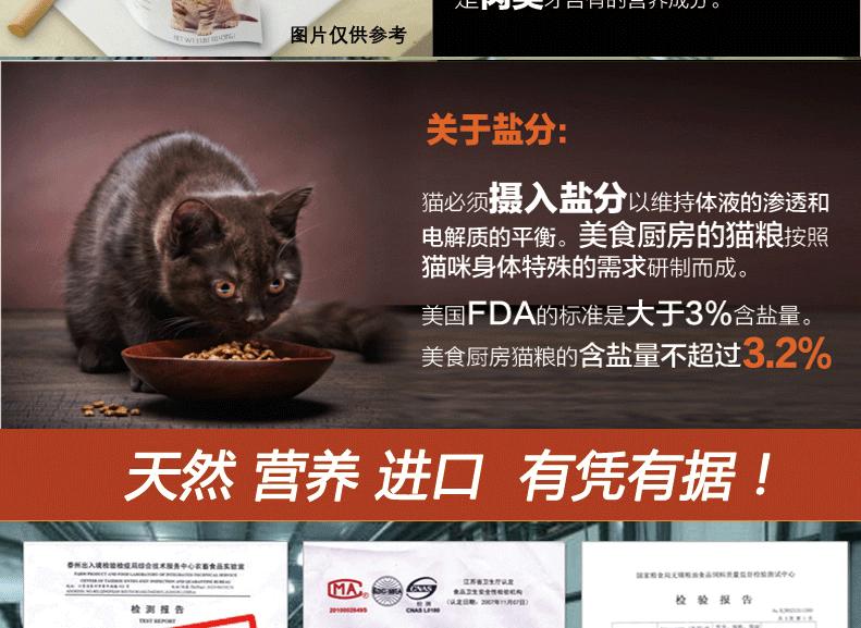 美食厨房 室内成猫泌尿道猫粮 1磅454g