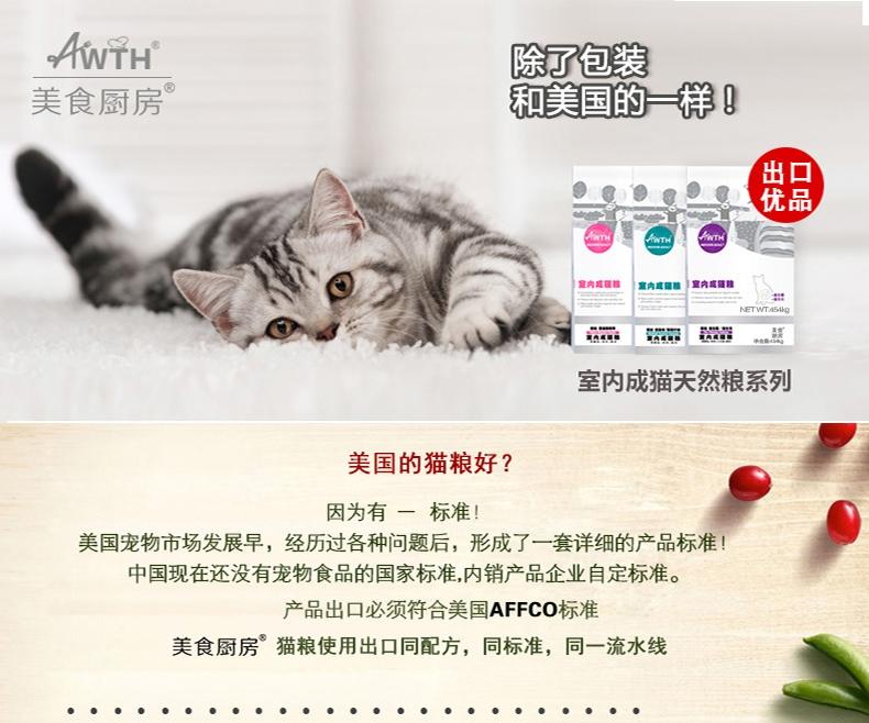 美食厨房-室内成猫蔓越莓配方(泌尿配方)1磅454g