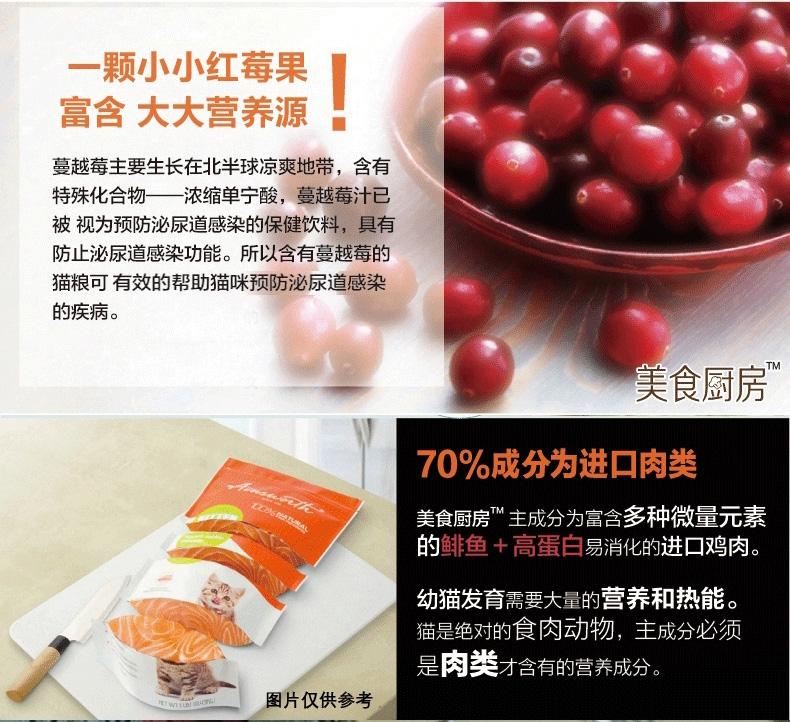美食厨房-室内成猫蔓越莓配方(泌尿配方)4磅1.8kg