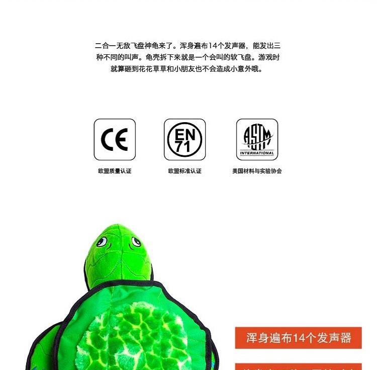 酷极Kyjen 飞盘神龟发声毛绒必威官网下载玩具
