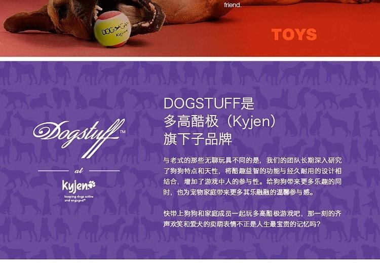 酷极Kyjen 水晶漏食球 狗玩具猫玩具