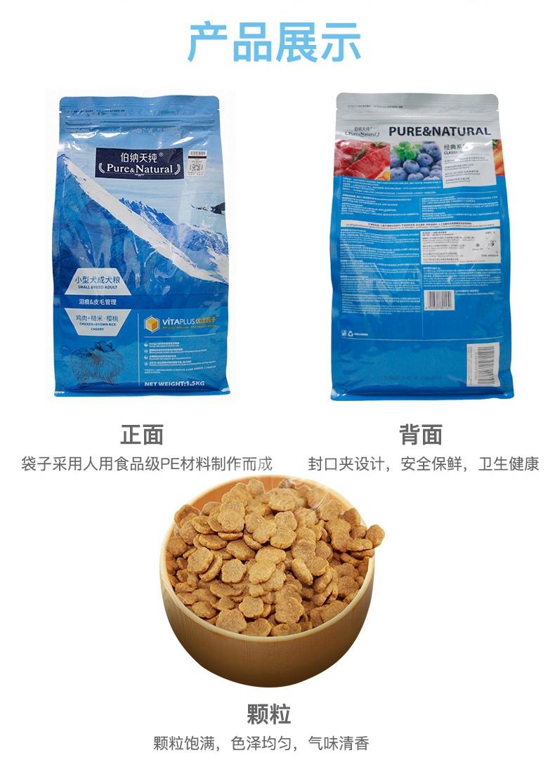 伯纳天纯 小型成犬粮天然无谷低敏配方狗粮1.5kg