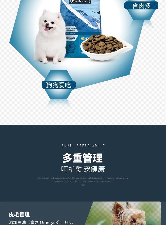 伯纳天纯 小型犬成犬粮  狗粮1.5kg
