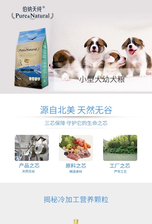 伯纳天纯 小型幼犬粮天然无谷低敏配方狗粮1.5kg